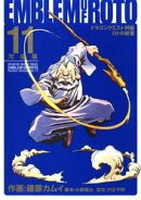 ドラゴンクエスト列伝 ロトの紋章 完全版11巻