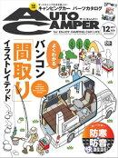 AutoCamper 2017年 12月号