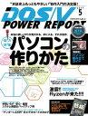 DOS/V POWER REPORT 2017年5月号【電子書籍】
