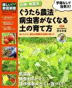 ぐうたら農法 病虫害がなくなる土の育て方【電子書籍】
