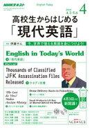 NHKラジオ 高校生からはじめる「現代英語」 2018年4月号[雑誌]