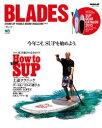 BLADES vol.2【電子書籍】