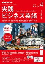 NHKラジオ 実践ビジネス英語 2018年4月号[雑誌]