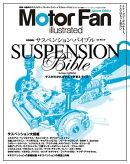 Motor Fan illustrated特別編集 サスペンション・バイブル  Lite版