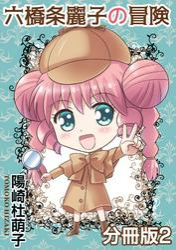 六橋条麗子の冒険【分冊版】2