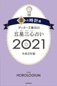 ゲッターズ飯田の五星三心占い金の時計座2021【電子書籍】[ ゲッターズ飯田 ]