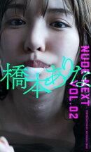 NUDE NEXT vol.02 橋本ありな