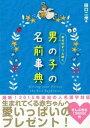 幸せがずっと続く 男の子の名前事典【電子書籍】[ 田口二州 ]