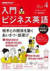 NHKラジオ 入門ビジネス英語 2018年4月号[雑誌]