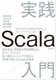 実践Scala入門【電子書籍】[ 瀬良和弘【著】 ]