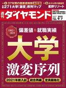 週刊ダイヤモンド 19年9月7日号
