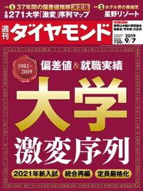 週刊ダイヤモンド 19年9月7日号【電子書籍】[ ダイヤモンド社 ]