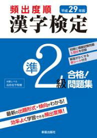 平成29年版 頻出度順 漢字検定準2級 合格!問題集 【電子書籍】[ 漢字学習教育推進研究会 ]
