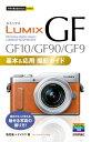 今すぐ使えるかんたんmini LUMIX GF10/GF90/GF9 基本&応用撮影ガイド【電子書籍】[ 塩見徹 ]