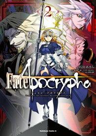 Fate/Apocrypha(2)【電子書籍】[ 石田 あきら ]