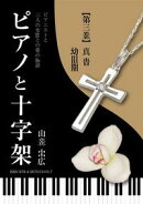 ピアノと十字架 3巻
