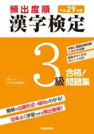 平成29年版 頻出度順 漢字検定3級 合格!問題集 【電子書籍】[ 漢字学習教育推進研究会 ]