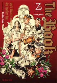 The Book jojo's bizarre adventure 4th another day【電子書籍】[ 乙一 ]