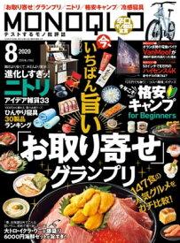MONOQLO 2020年8月号【電子書籍】[ 晋遊舎 ]
