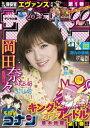 週刊少年サンデー 2017年42号(2017年9月13日発売)【電子書籍】