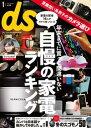 デジモノステーション 2018年 1月号【電子書籍】