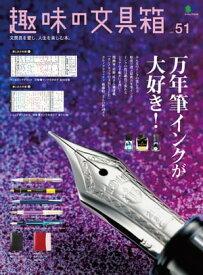 趣味の文具箱 Vol.51【電子書籍】