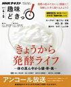 NHK 趣味どきっ!(水曜) きょうから発酵ライフ 〜体の真ん中から健・幸・美〜 2017年4月〜5月[雑誌]【電子書籍】