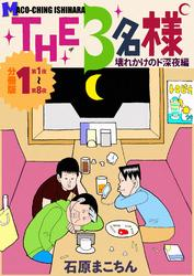 THE 3名様 〜壊れかけのド深夜編〜 分冊版1