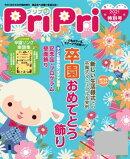 PriPri 2021年特別号