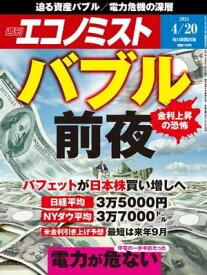 週刊エコノミスト2021年4月20日号【電子書籍】