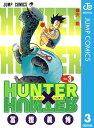 HUNTER×HUNTER モノクロ版 3【電子書籍】[ 冨樫義博 ]
