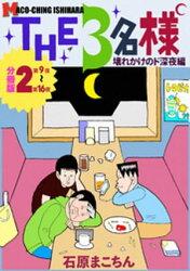 THE 3名様 〜壊れかけのド深夜編〜 分冊版2