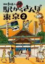 散歩の達人 駅からさんぽ東京2【電子書籍】[ 交通新聞社 ]