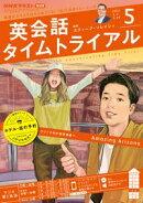 NHKラジオ 英会話タイムトライアル 2021年5月号[雑誌]