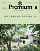 &Premium(アンド プレミアム) 2019年9月号 [住まいを変えると、生き方が変わる。]
