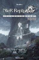 小説NieR Replicant ver.1.22474487139... 《ゲシュタルト計画回想録》 File02