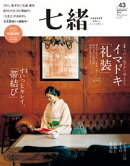 七緒 vol.43ー (プレジデントムック)