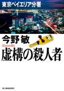 虚構の殺人者 東京ベイエリア分署