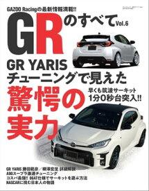 自動車誌MOOK GRのすべて Vol.6【電子書籍】[ 三栄 ]