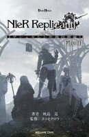 小説NieR Replicant ver.1.22474487139... 《ゲシュタルト計画回想録》 File01