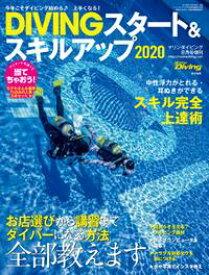 DIVINGスタート&スキルアップ2020(2019年8月号)【電子書籍】[ マリンダイビング編集部 ]