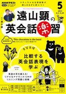 NHKラジオ 遠山顕の英会話楽習 2021年5月号[雑誌]