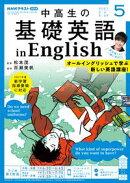 NHKラジオ 中高生の基礎英語 in English 2021年5月号[雑誌]