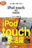 すぐわかるポケット! もっと楽しい使いこなし! iPod touch 4G自由自在