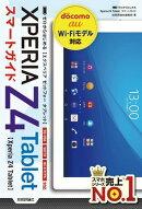 ゼロからはじめる Xperia Z4 Tablet スマートガイド