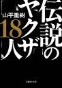 伝説のヤクザ18人【電子書籍】[ 山平重樹 ]