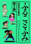 ふることふみ(2)知泉的古事記