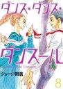 ダンス・ダンス・ダンスール(8)【電子書籍】[ ジョージ朝倉 ]