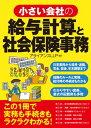小さい会社の給与計算と社会保険事務【電子書籍】[ アライアンスLLP ]