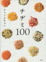 チヂミ100【電子書籍】[ チョン・テキョン ]